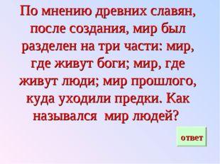 По мнению древних славян, после создания, мир был разделен на три части: мир