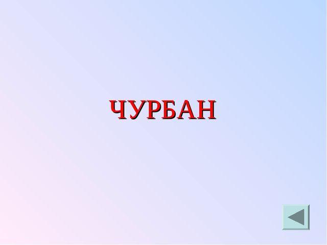 ЧУРБАН