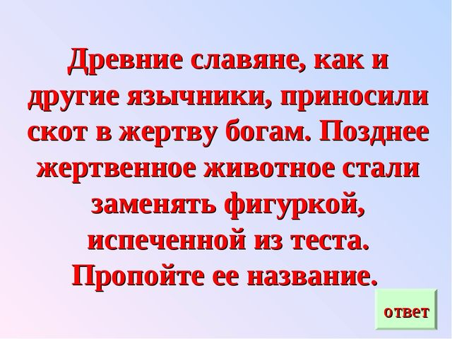 Древние славяне, как и другие язычники, приносили скот в жертву богам. Поздне...