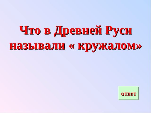 Что в Древней Руси называли « кружалом»