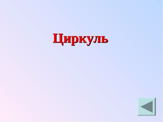 Циркуль