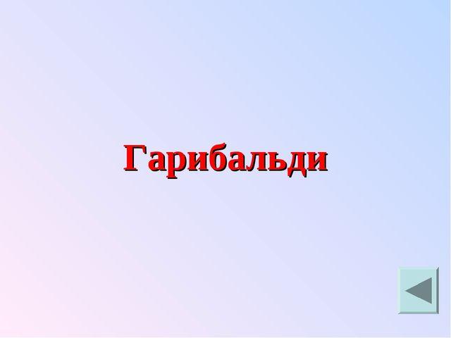 Гарибальди