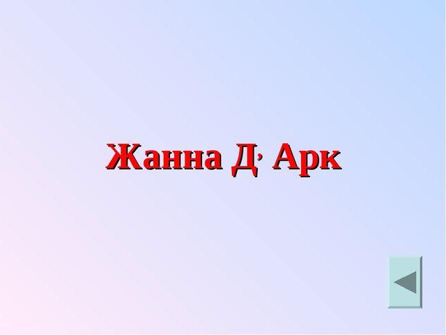 Жанна Д, Арк