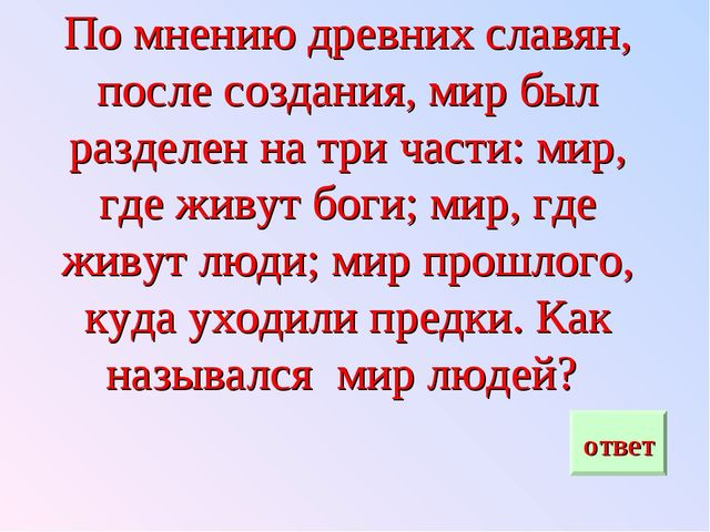 По мнению древних славян, после создания, мир был разделен на три части: мир...