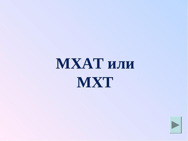 МХАТ или МХТ