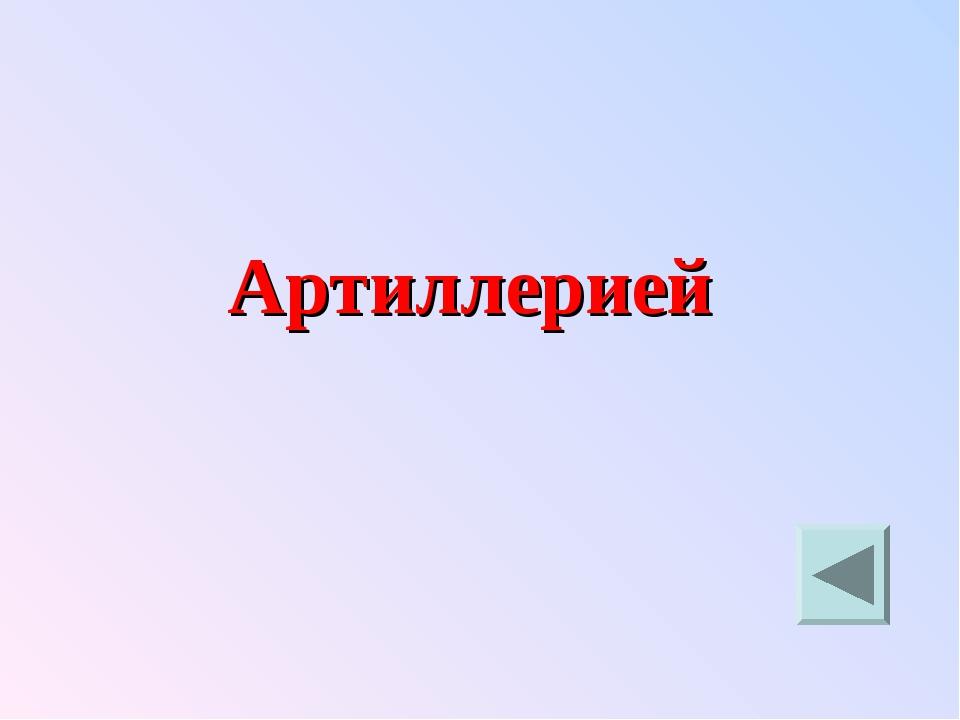 Артиллерией