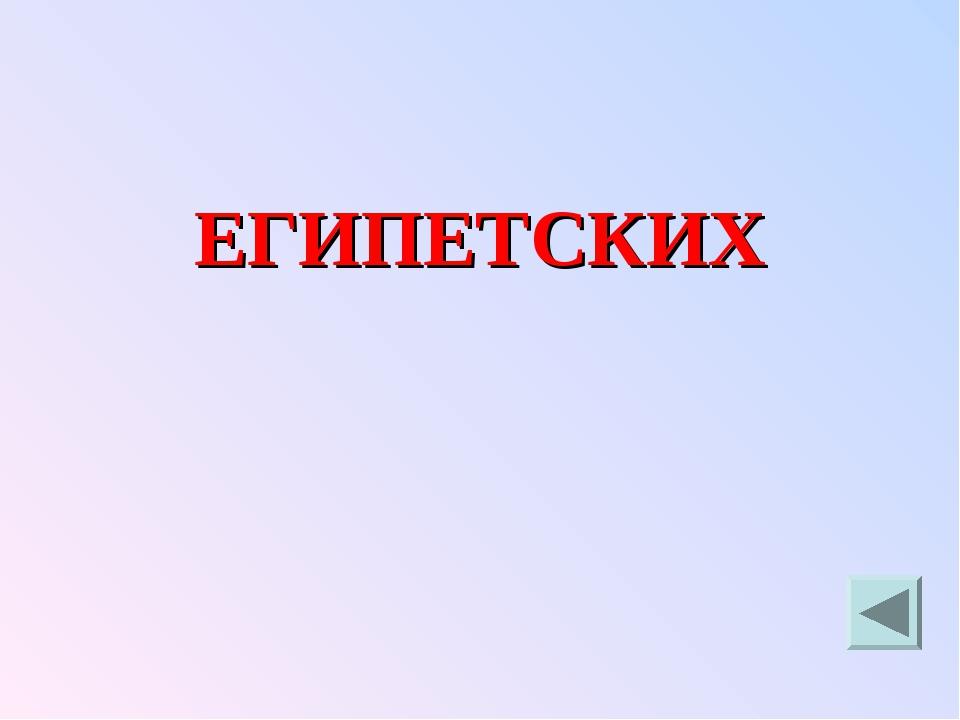 ЕГИПЕТСКИХ