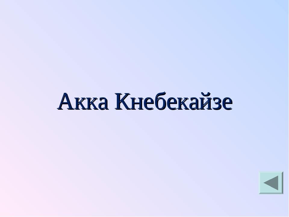 Акка Кнебекайзе