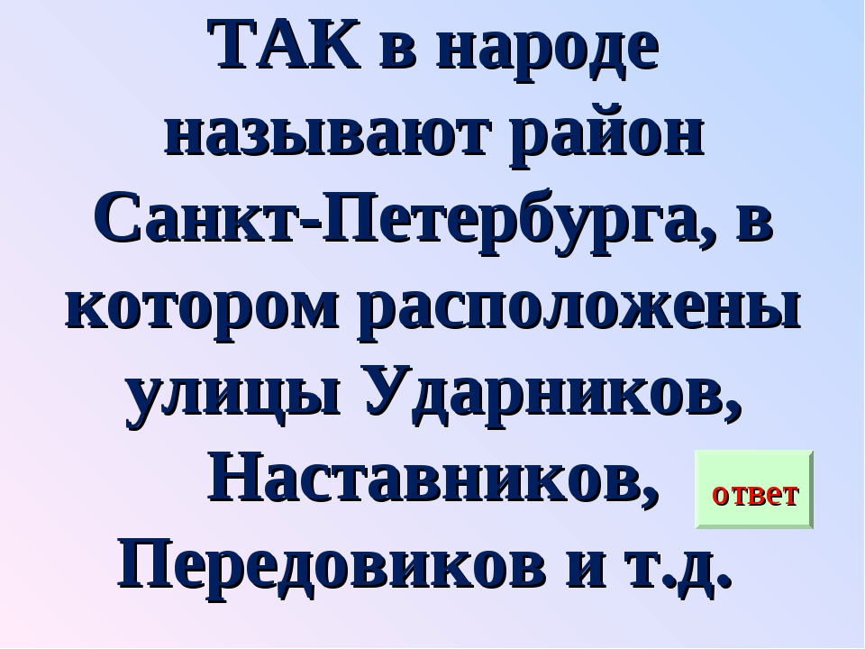 ТАК в народе называют район Санкт-Петербурга, в котором расположены улицы Уд...