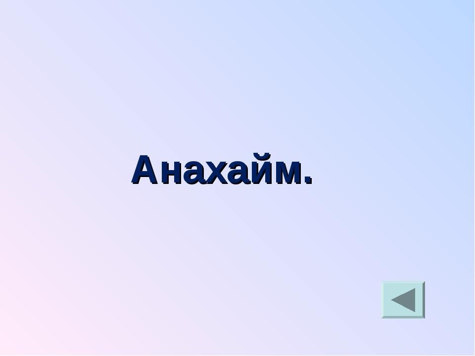 Анахайм.
