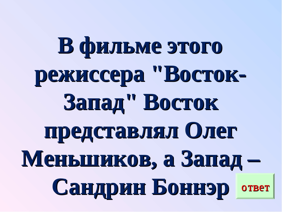 """В фильме этого режиссера """"Восток-Запад"""" Восток представлял Олег Меньшиков, а..."""