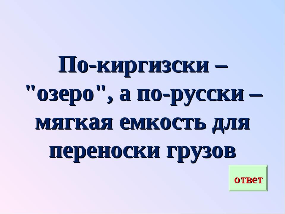 """По-киргизски – """"озеро"""", а по-русски – мягкая емкость для переноски грузов"""