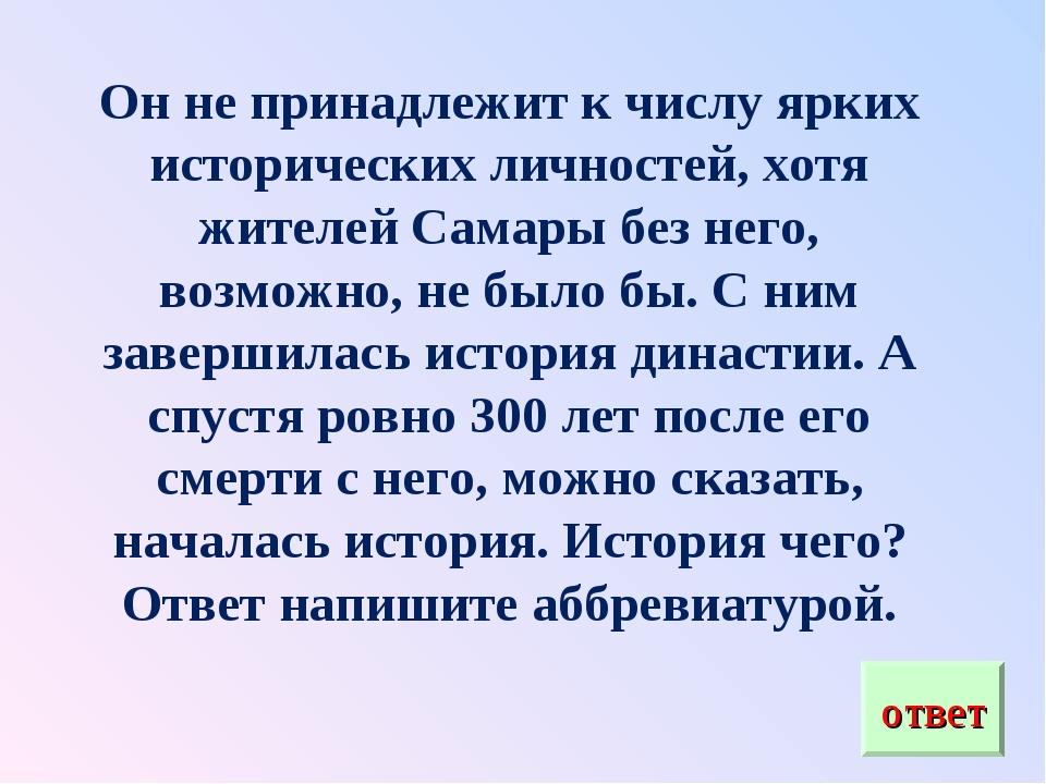 Он не принадлежит к числу ярких исторических личностей, хотя жителей Самары б...