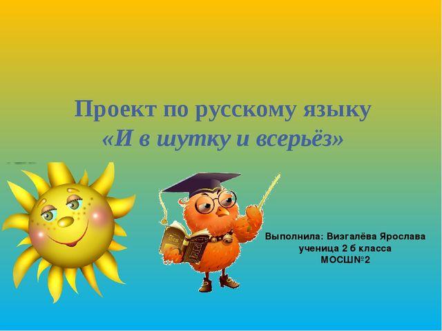 Проект и в шутку и всерьез 2 класс по русскому языку