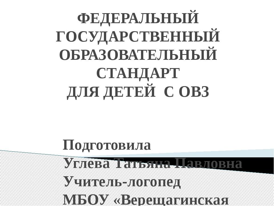 ФЕДЕРАЛЬНЫЙ ГОСУДАРСТВЕННЫЙ ОБРАЗОВАТЕЛЬНЫЙ СТАНДАРТ ДЛЯ ДЕТЕЙ С ОВЗ Подготов...