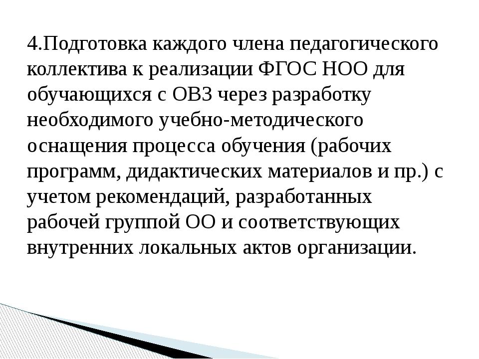 4.Подготовка каждого члена педагогического коллектива к реализации ФГОС НОО д...