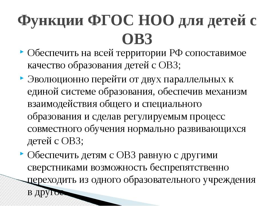 Обеспечить на всей территории РФ сопоставимое качество образования детей с ОВ...