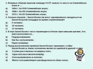 1. Впервые сборная мужская команда СССР заняла 1-е место на Олимпийских играх