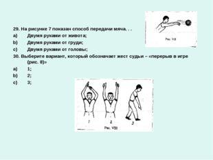 29. На рисунке 7 показан способ передачи мяча. . . Двумя руками от живота; Дв