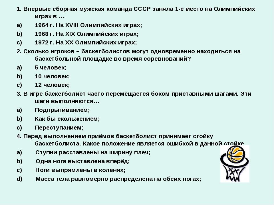 1. Впервые сборная мужская команда СССР заняла 1-е место на Олимпийских играх...