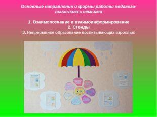 Основные направления и формы работы педагога-психолога с семьями 1. Взаимопоз