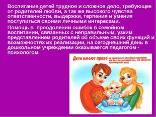 Воспитание детей трудное и сложное дело, требующее от родителей любви, а так