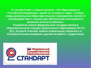 В соответствии с новым законом «Об образовании в Российской Федерации» одной