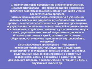 1. Психологическое просвещение и психопрофилактика. Психопрофилактика – это п