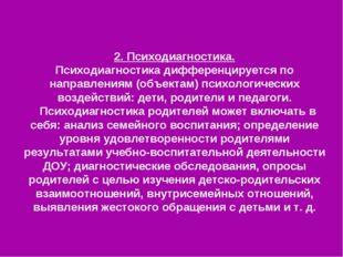 2. Психодиагностика. Психодиагностика дифференцируется по направлениям (объек
