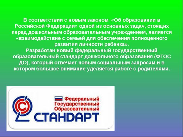 В соответствии с новым законом «Об образовании в Российской Федерации» одной...