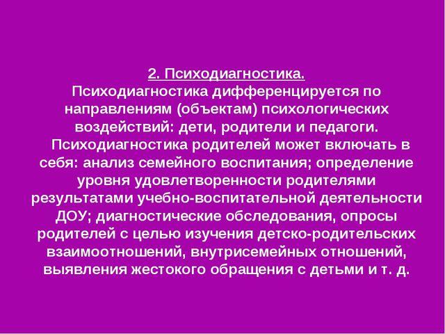 2. Психодиагностика. Психодиагностика дифференцируется по направлениям (объек...
