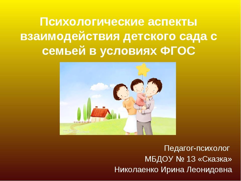 Психологические аспекты взаимодействия детского сада с семьей в условиях ФГОС...