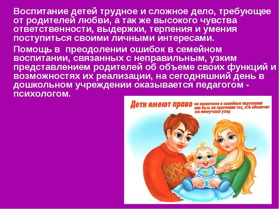 Воспитание детей трудное и сложное дело, требующее от родителей любви, а так...