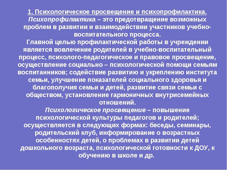 1. Психологическое просвещение и психопрофилактика. Психопрофилактика – это п...