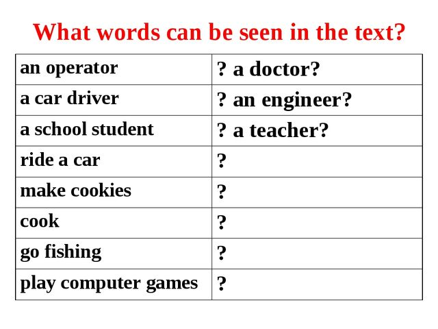 What words can be seen in the text? аn operator? a doctor? a car driver? an...