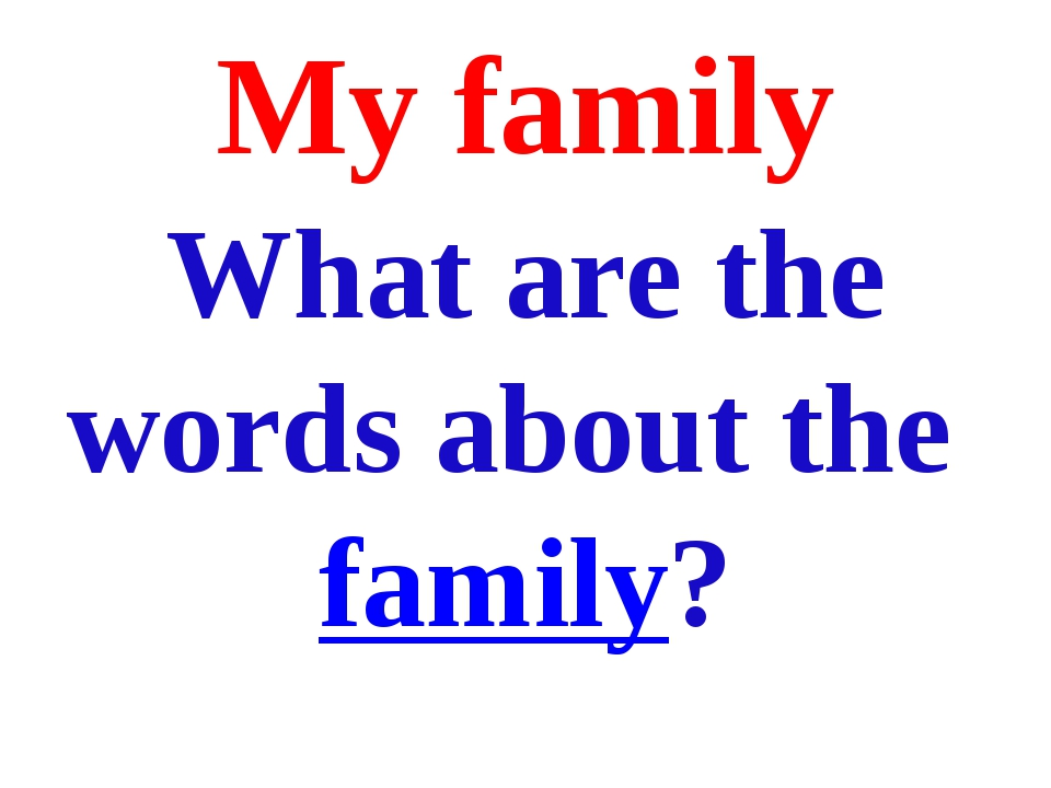 My family What are the words about the family?