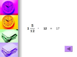 12 = 17