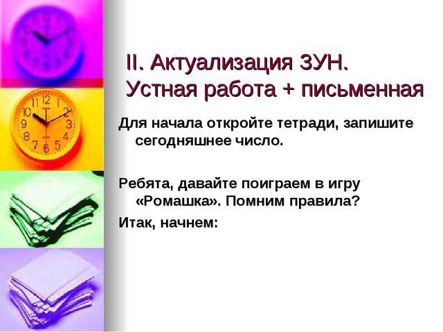 II. Актуализация ЗУН. Устная работа + письменная Для начала откройте тетради,...