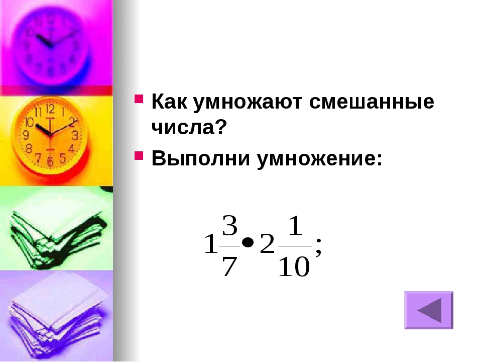 Как умножают смешанные числа? Выполни умножение: