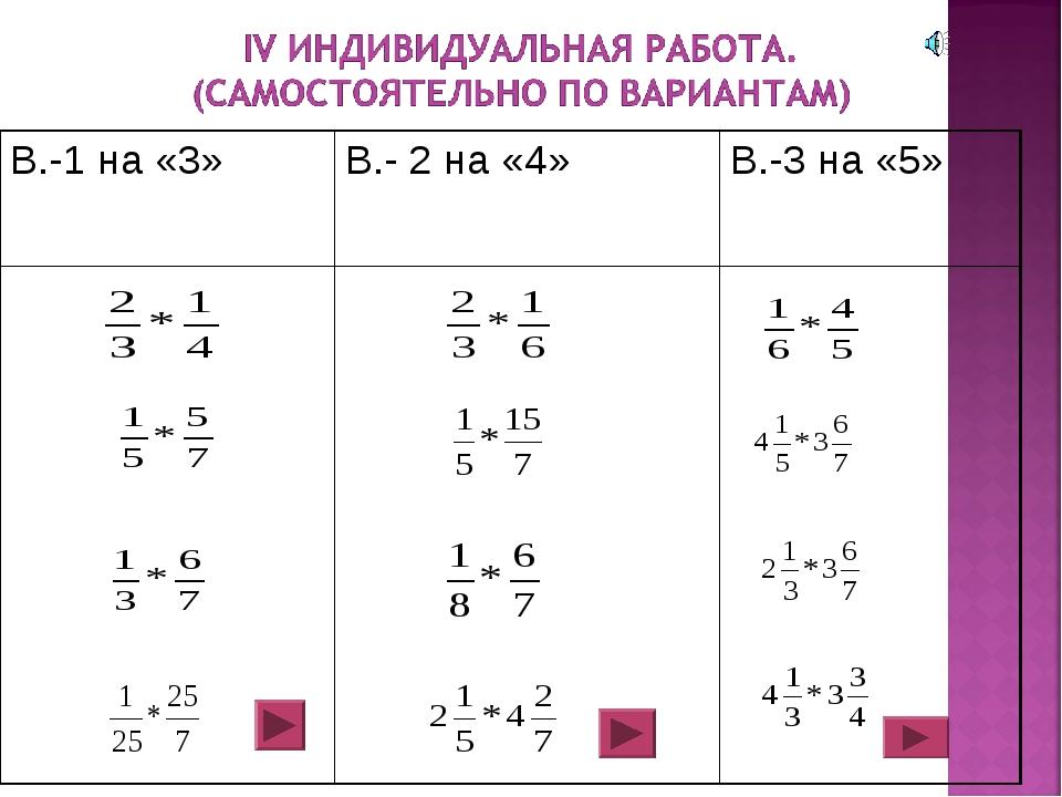 В.-1 на «3»В.- 2 на «4»В.-3 на «5»