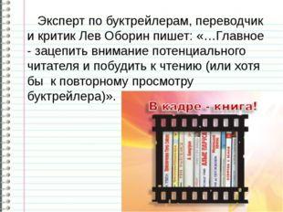 Эксперт по буктрейлерам, переводчик и критик Лев Оборин пишет: «…Главное - з