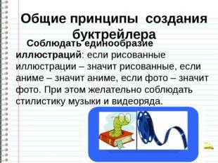 Общие принципы создания буктрейлера Соблюдатьединообразие иллюстраций: если