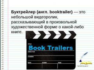Буктрейлер (англ. booktrailer)— это небольшой видеоролик, рассказывающий в п