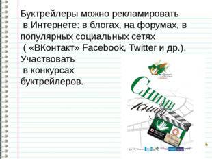 Буктрейлеры можно рекламировать в Интернете: в блогах, на форумах, в популярн
