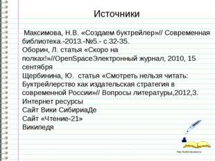 Источники Максимова, Н.В. «Создаем буктрейлер»// Современная библиотека.-2013