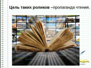 Цель таких роликов –пропаганда чтения. http://ku4mina.ucoz.ru/ http://ku4min