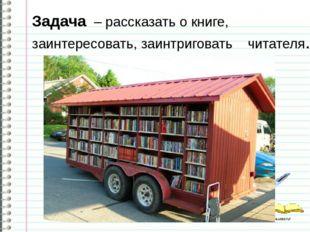 Задача – рассказать о книге, заинтересовать, заинтриговать читателя. http://k