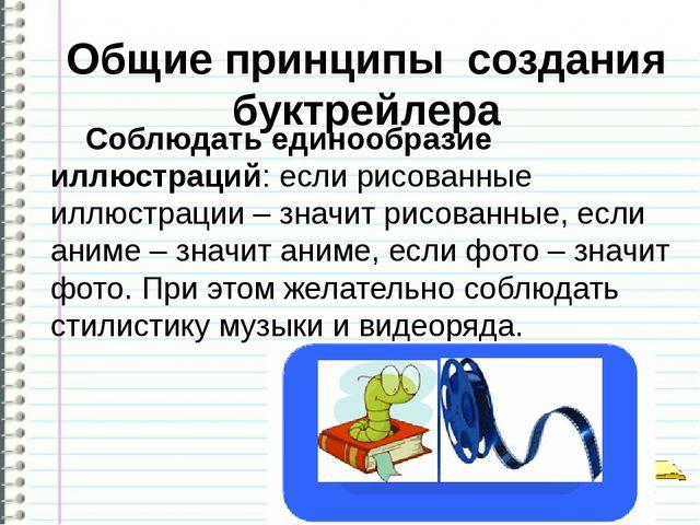 Общие принципы создания буктрейлера Соблюдатьединообразие иллюстраций: если...