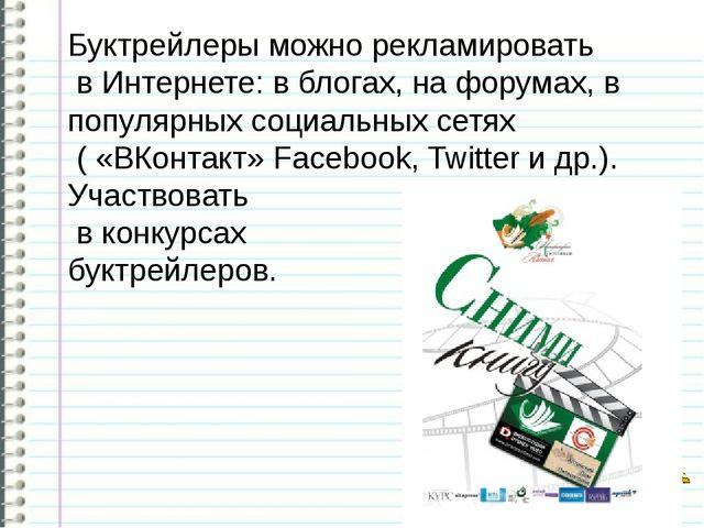 Буктрейлеры можно рекламировать в Интернете: в блогах, на форумах, в популярн...