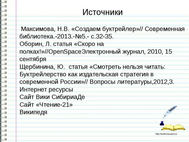 Источники Максимова, Н.В. «Создаем буктрейлер»// Современная библиотека.-2013...